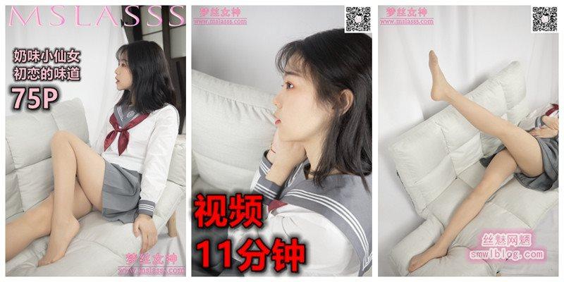 [MSLASS梦丝女神]2020.01.12 奶味小仙女 初恋的味道[1V/875M]